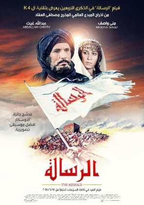 Çağrı – Al-risâlah Türkçe Dublaj indir | DUAL | 1976